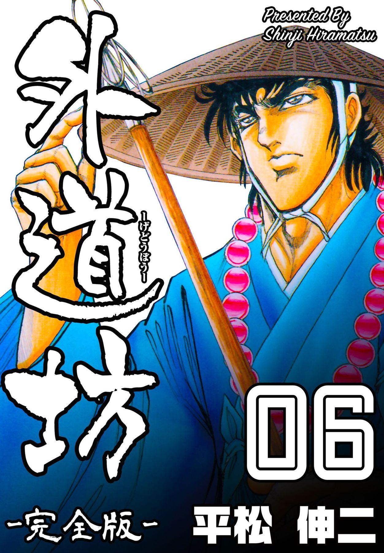 外道坊(第6巻)