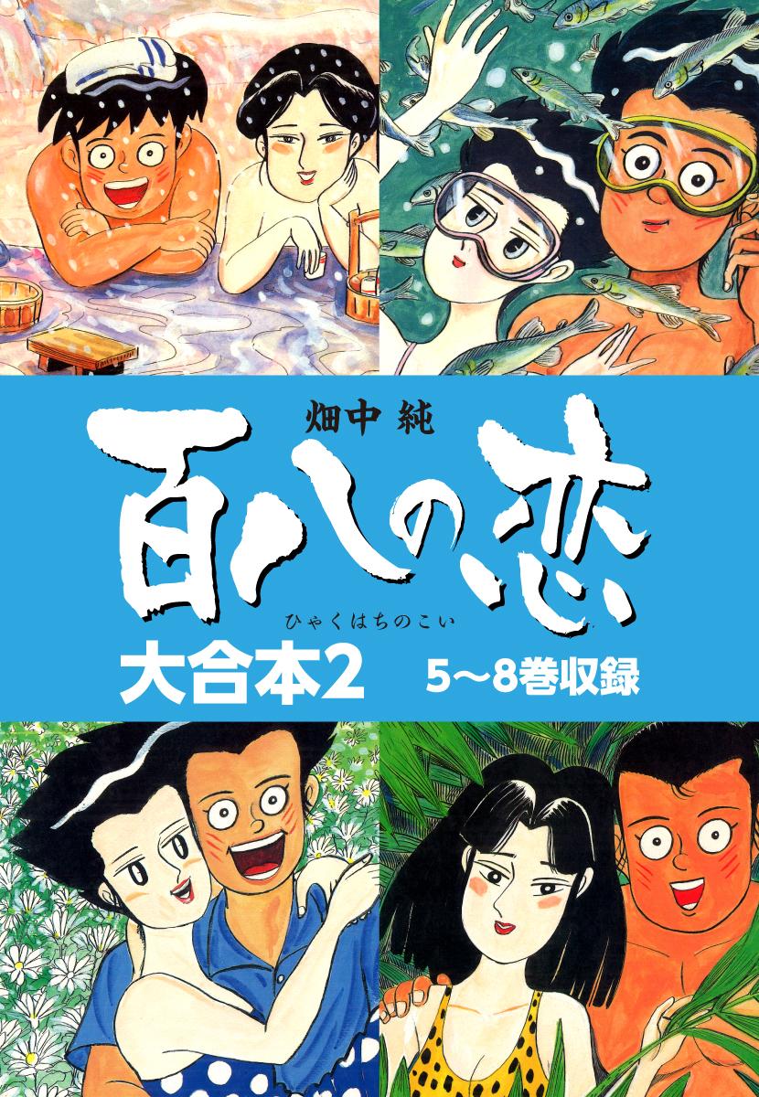 百八の恋(第2巻)