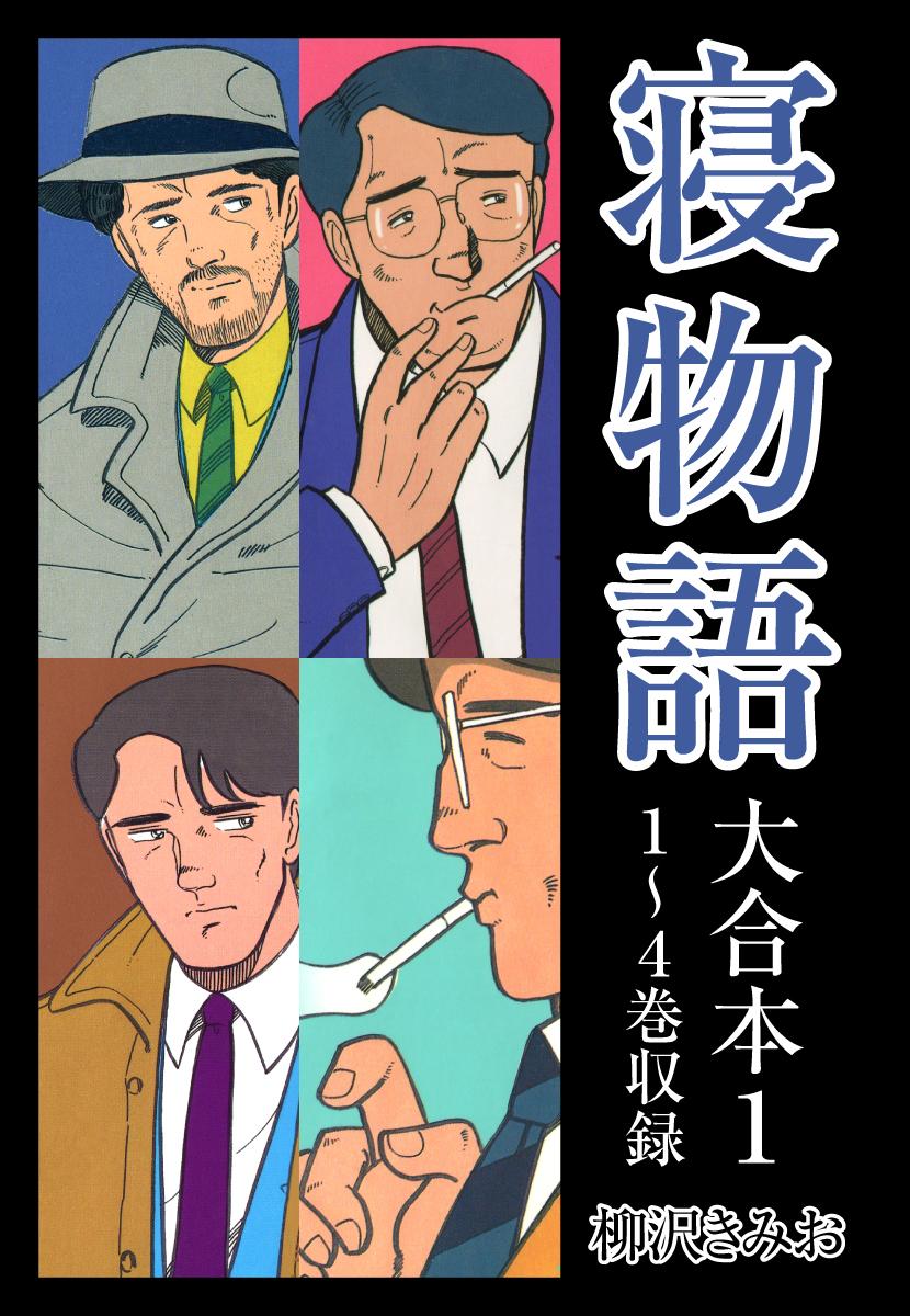 寝物語(第1巻)