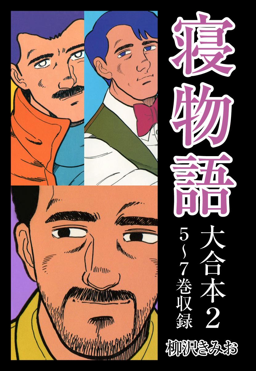 寝物語(第2巻)