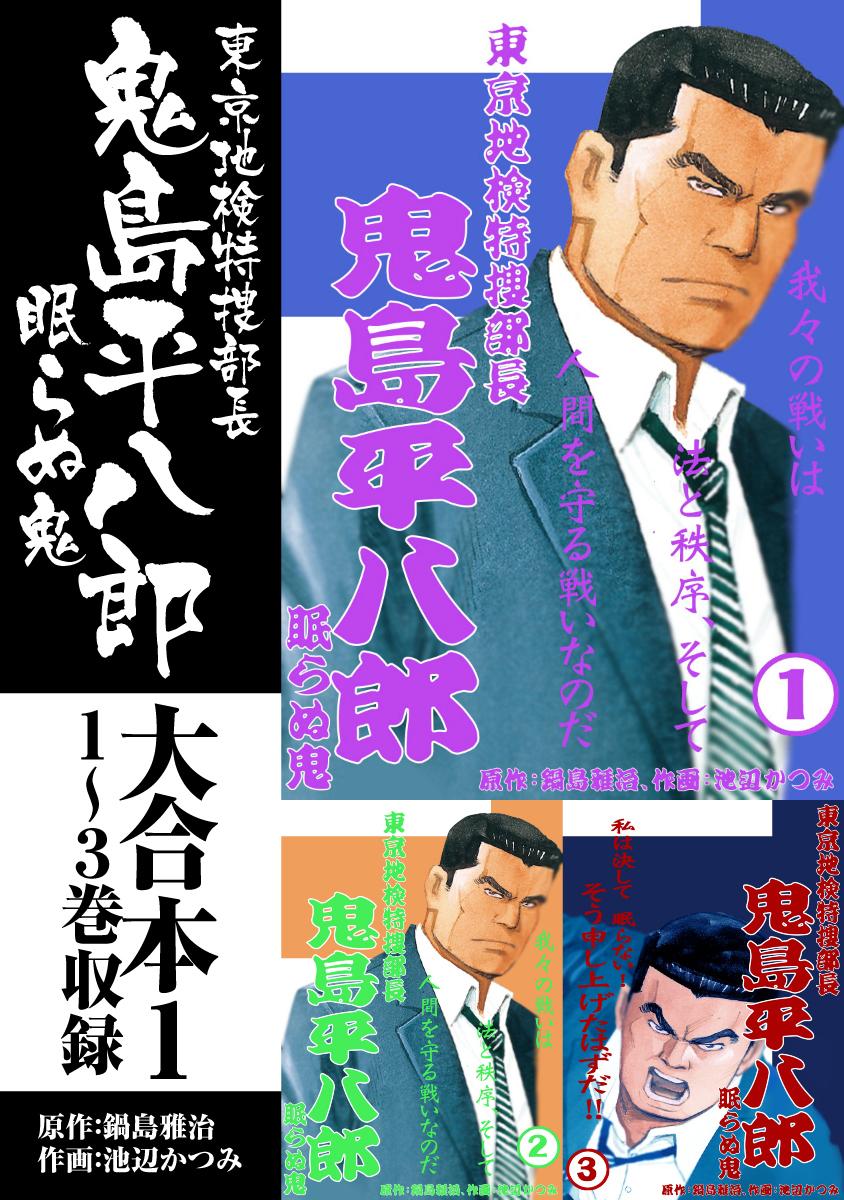 東京地検特捜部長 鬼島平八郎(第1巻)
