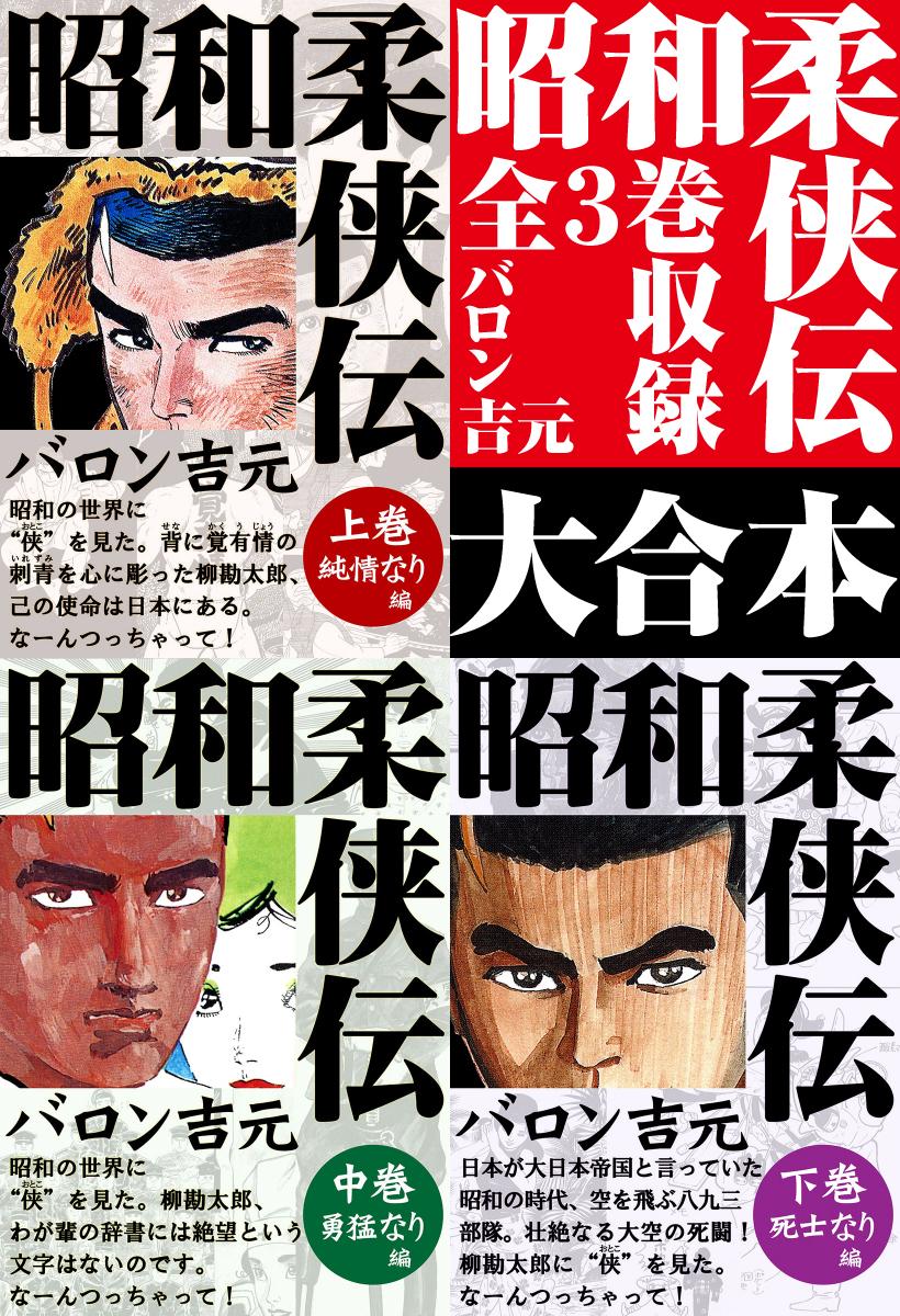 昭和柔侠伝(第1巻)