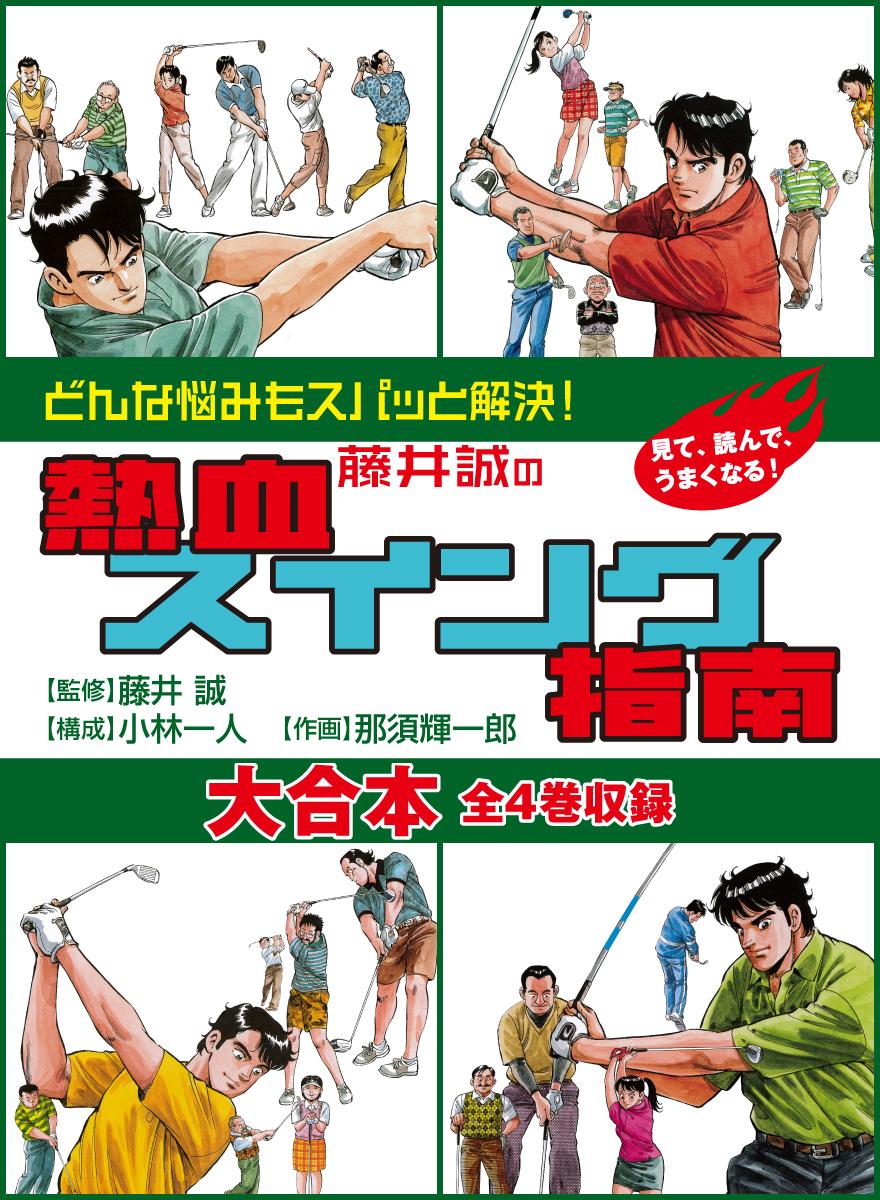藤井誠の熱血スイング指南(第1巻)