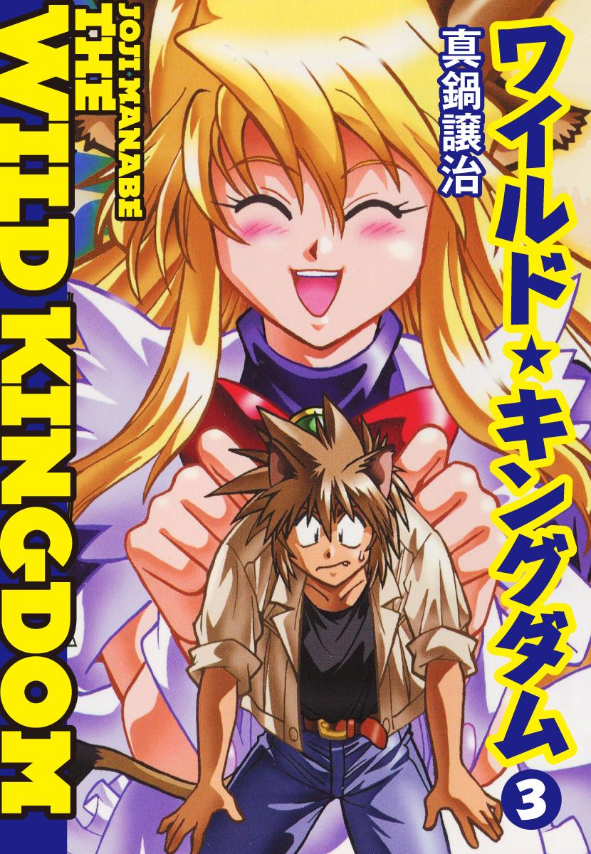 ワイルド★キングダム(第3巻)