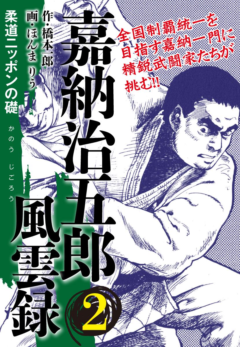 嘉納治五郎 風雲録(第2巻)