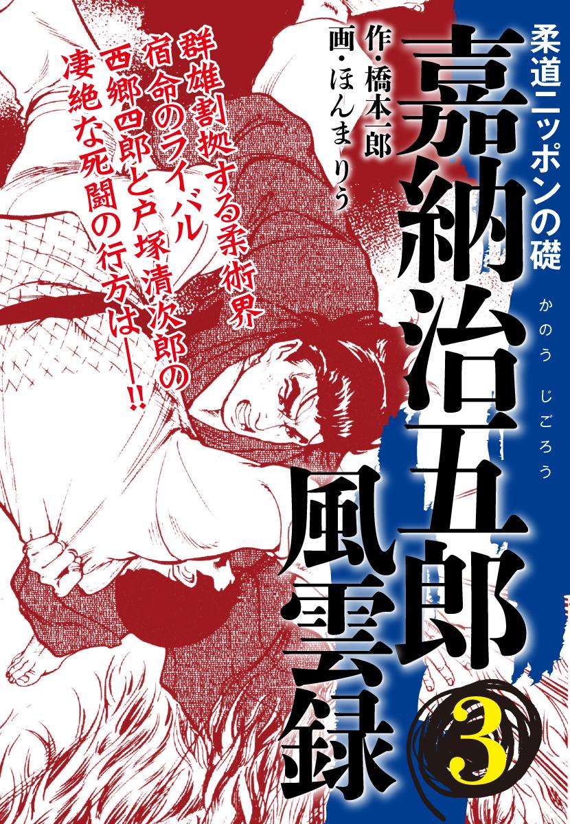 嘉納治五郎 風雲録(第3巻)