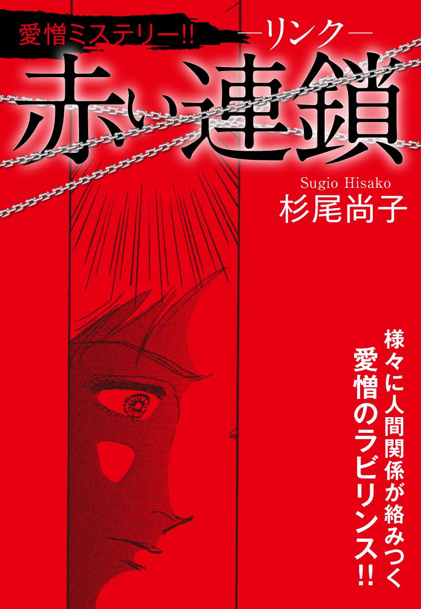赤い連鎖-リンク-(第1巻)