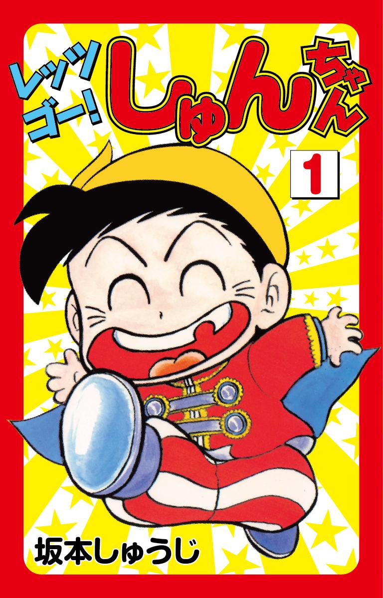 レッツゴー!しゅんちゃん(第1巻)