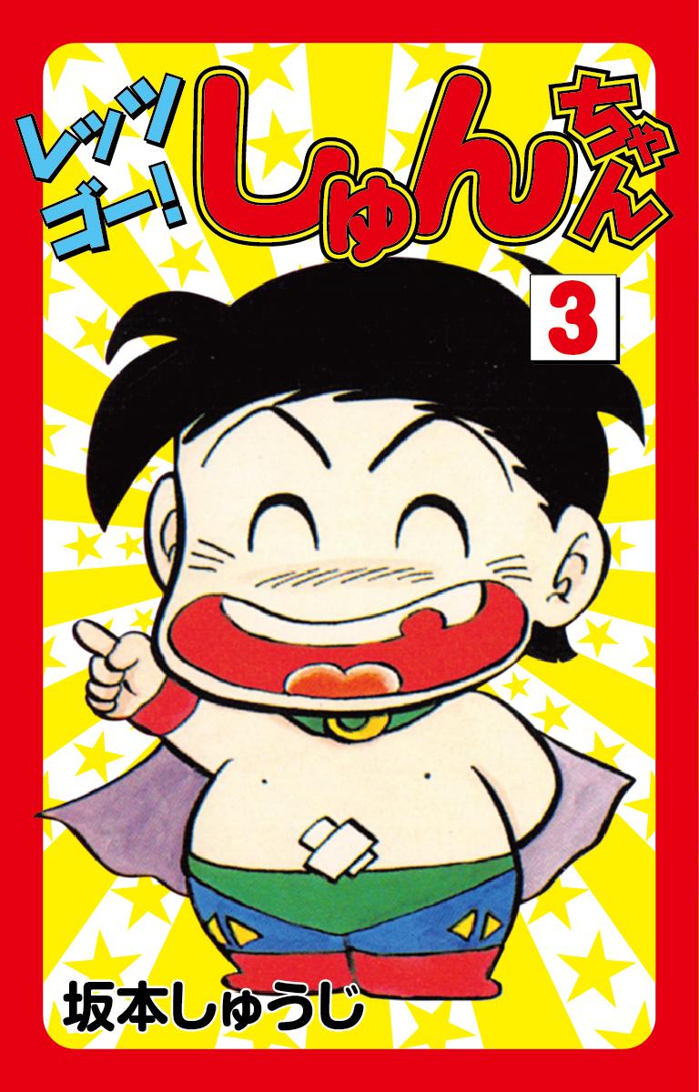 レッツゴー!しゅんちゃん(第3巻)