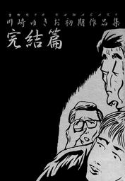 川崎ゆきお初期作品集 完結編