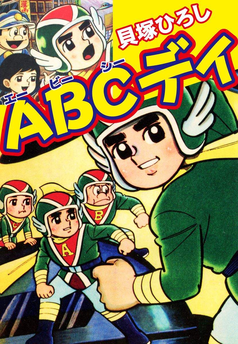ABCディ(第1巻)