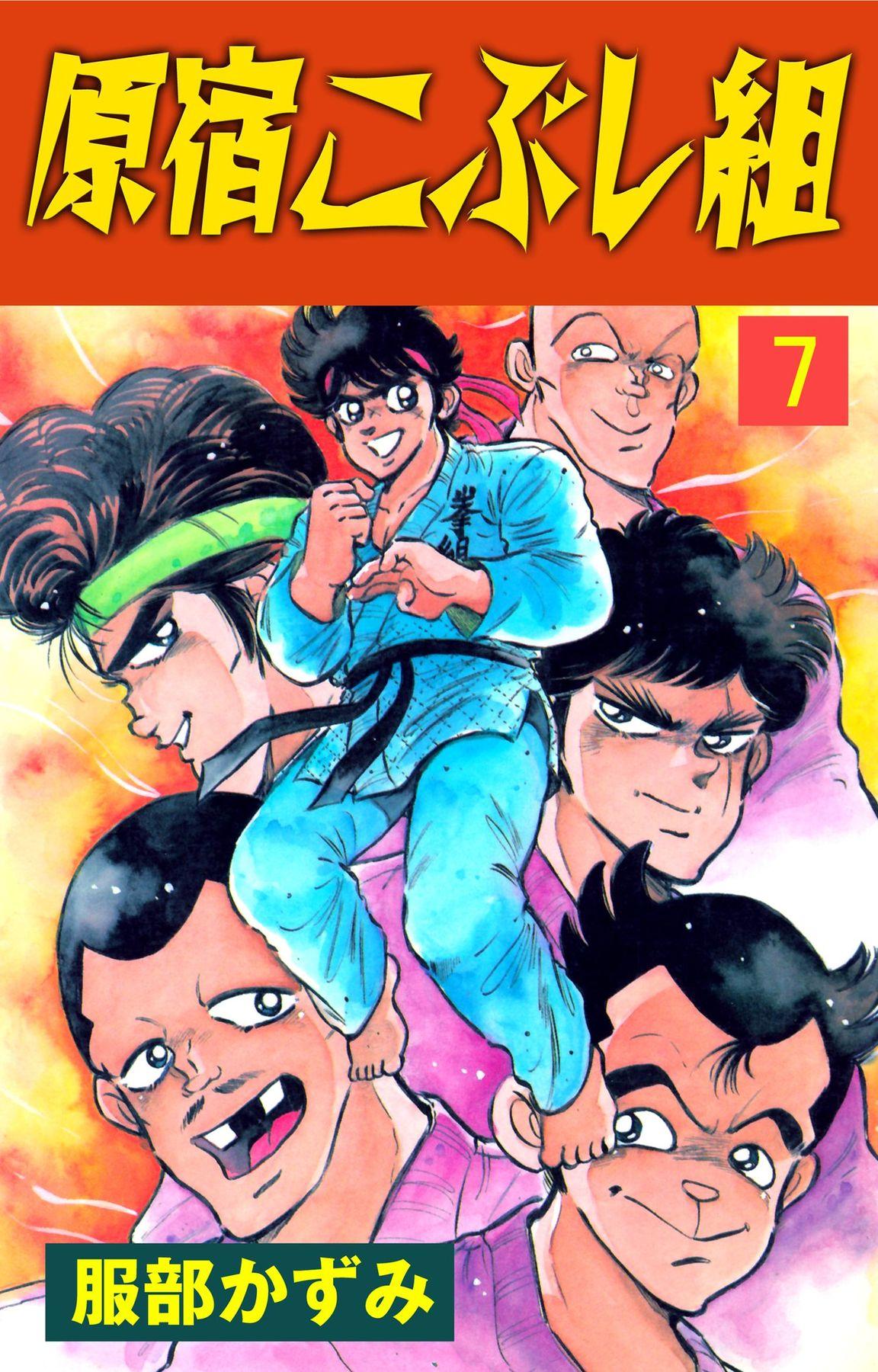 原宿こぶし組(第7巻)