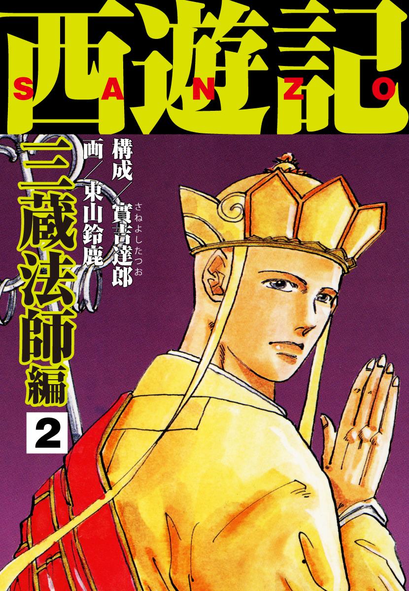 西遊記(第2巻)