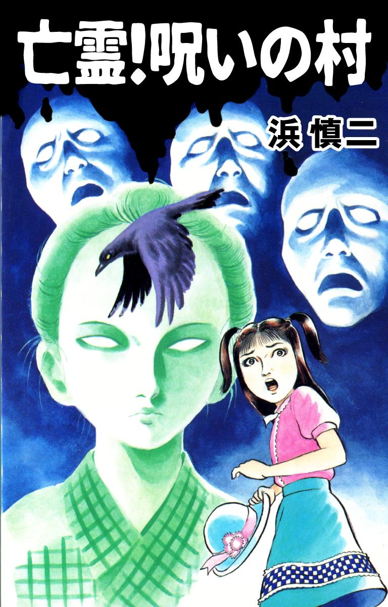 亡霊!呪いの村(第1巻)