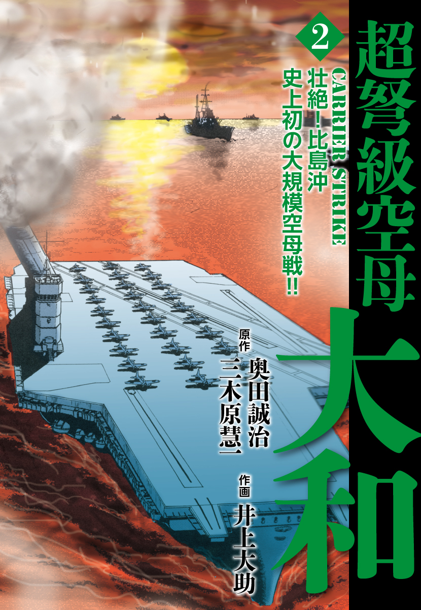 超弩級空母大和(第2巻)