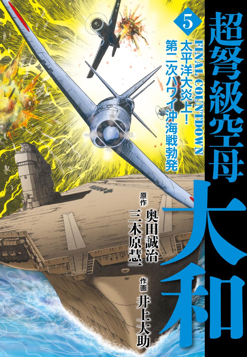 超弩級空母大和(第5巻)
