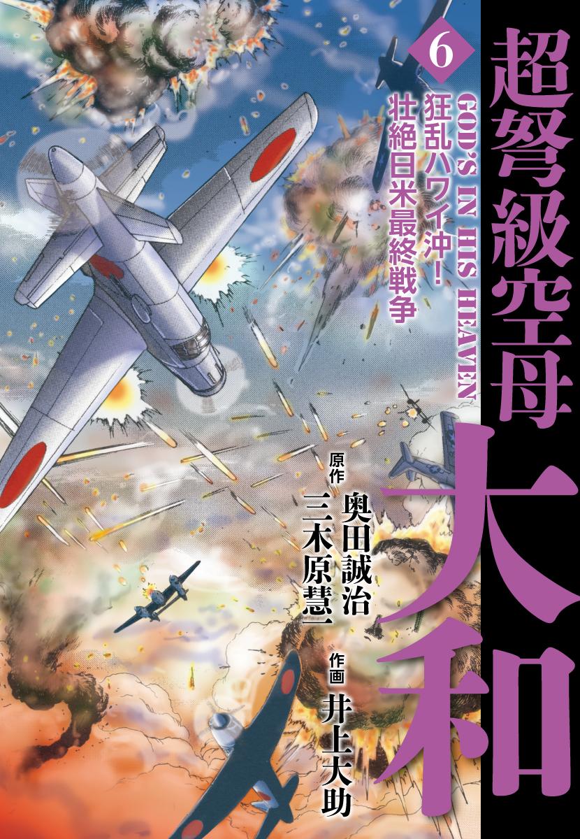 超弩級空母大和(第6巻)