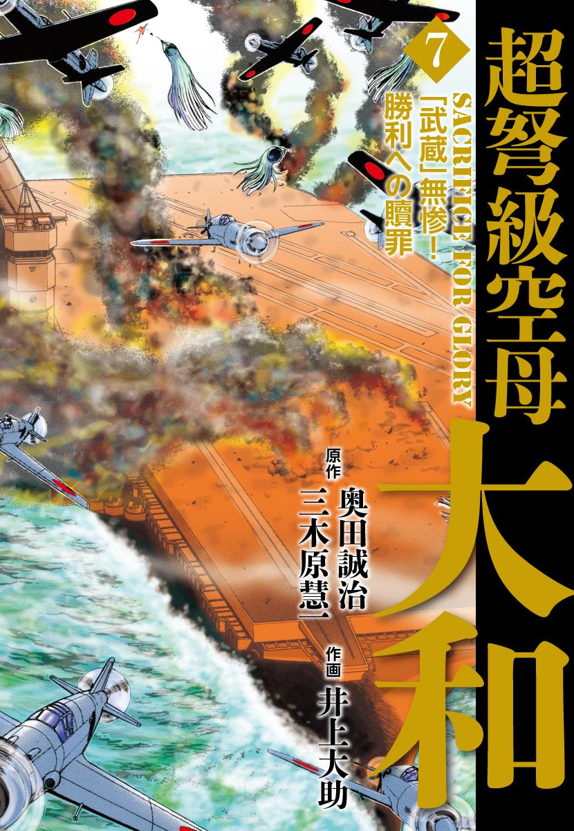 超弩級空母大和(第7巻)