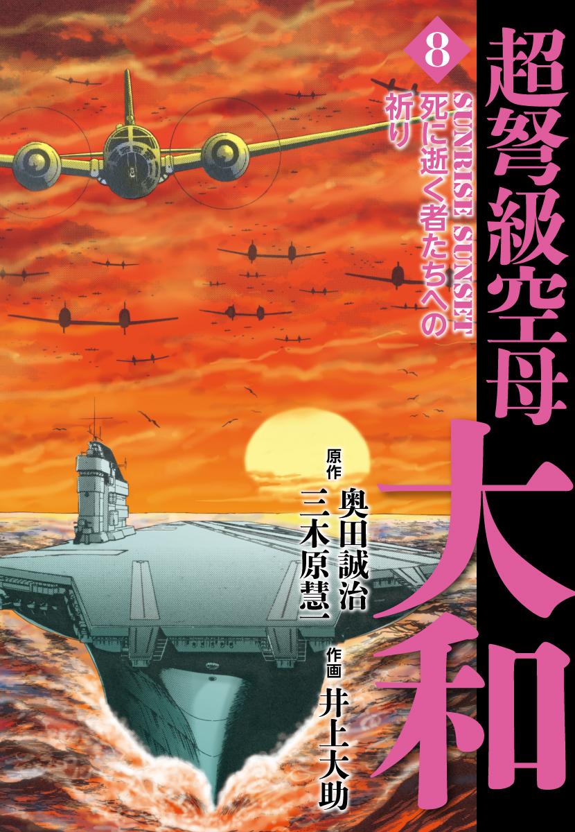 超弩級空母大和(第8巻)