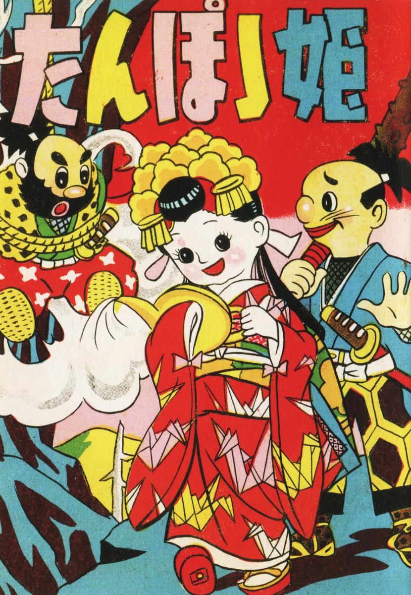 たんぽぽ姫(第1巻)