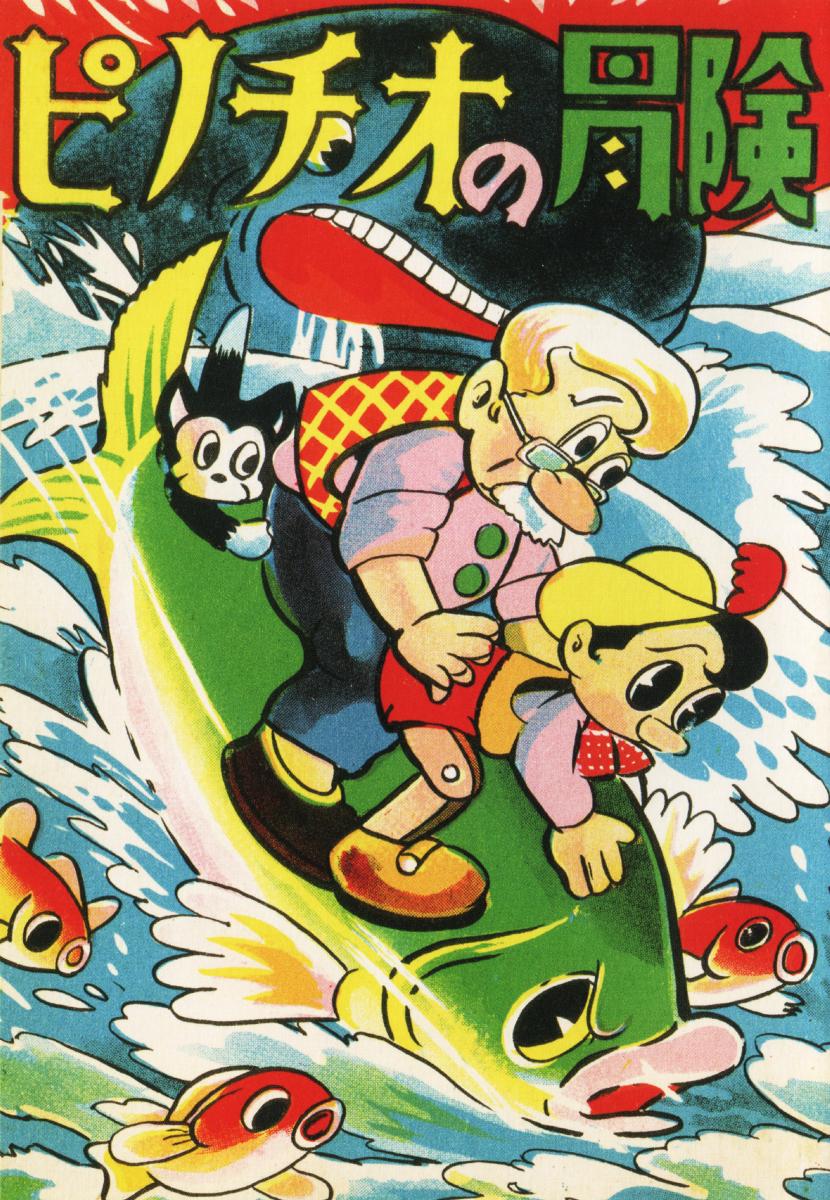 ピノチオの冒険(第1巻)
