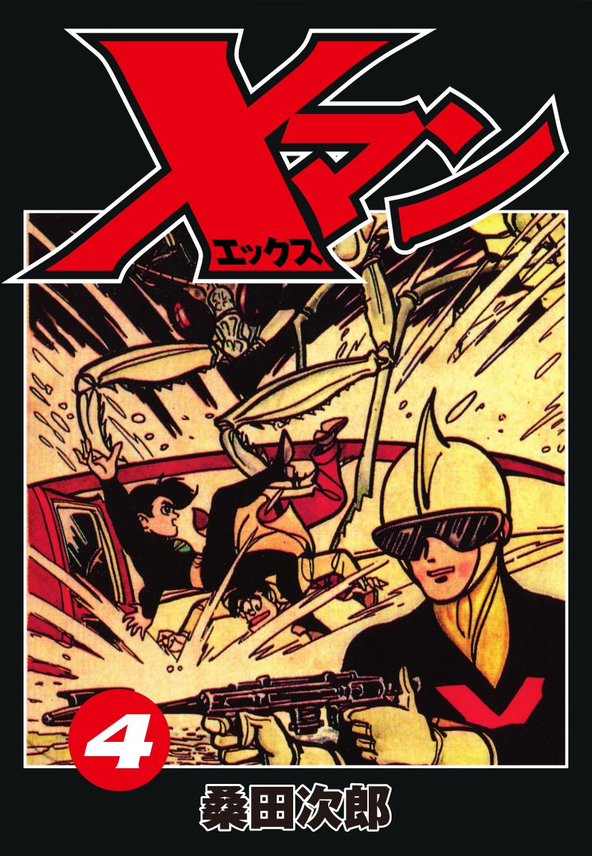 Xマン(第4巻)