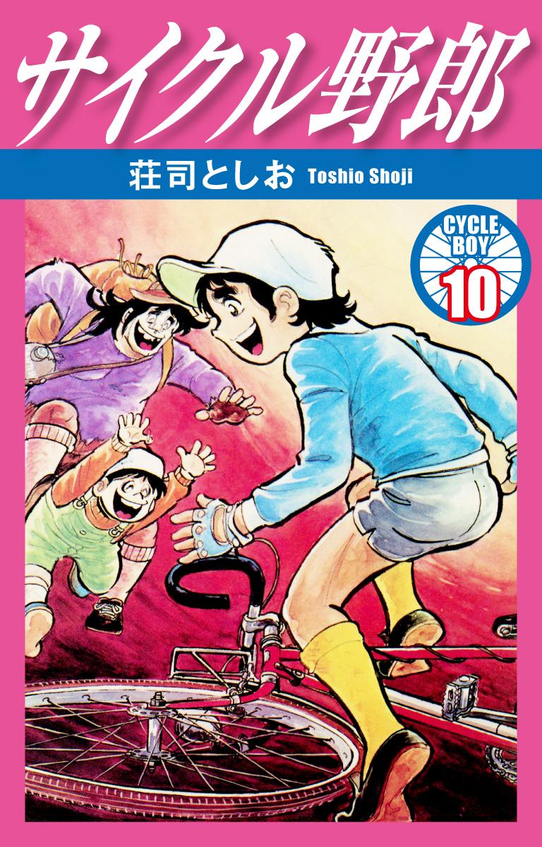サイクル野郎(第10巻)