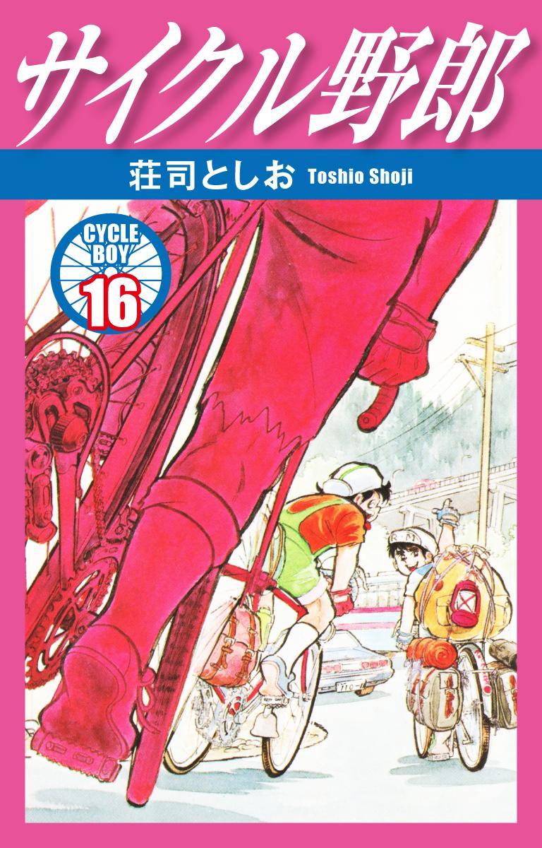 サイクル野郎(第16巻)