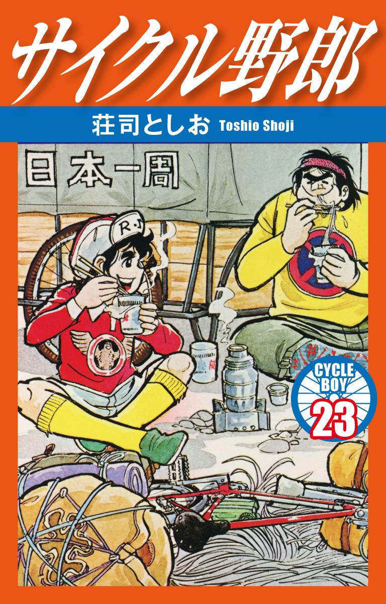 サイクル野郎(第23巻)