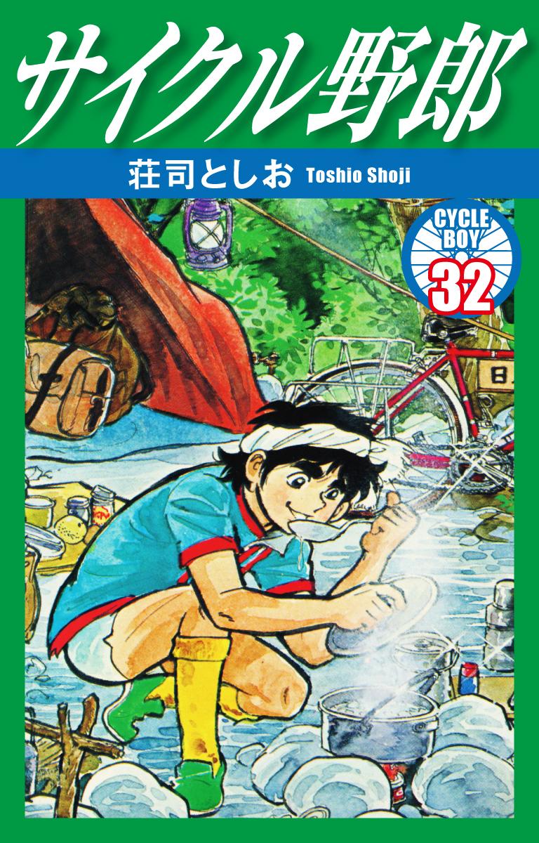 サイクル野郎(第32巻)