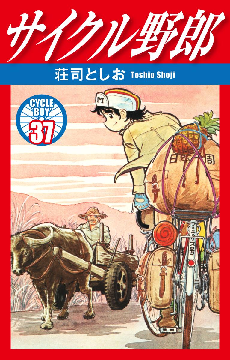 サイクル野郎(第37巻)