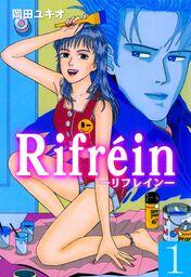 Rifréin-リフレイン-