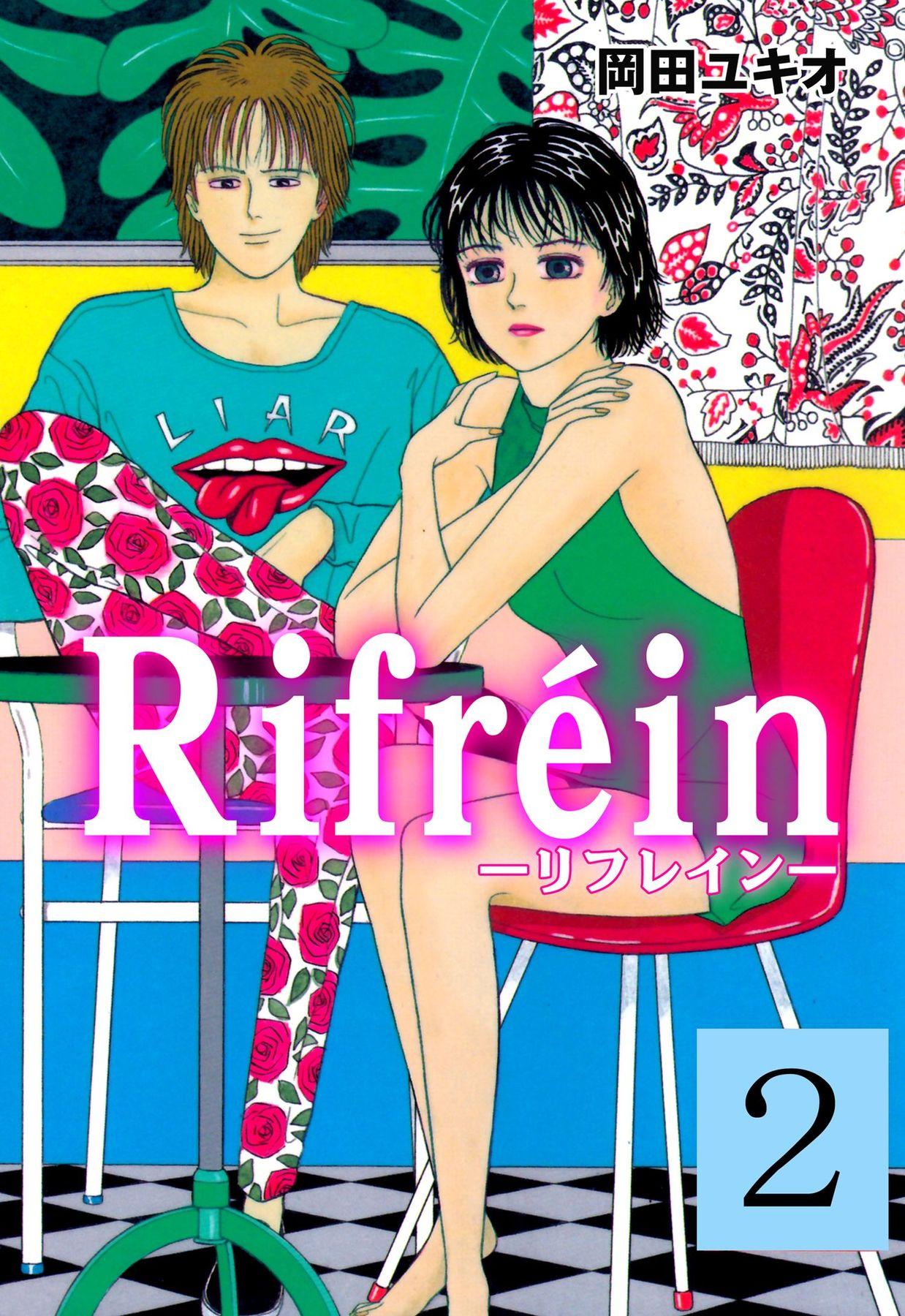 Rifréin-リフレイン-(第2巻)