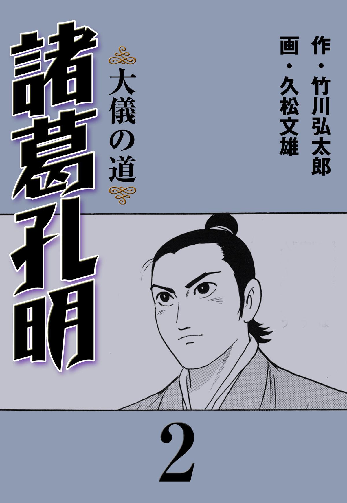 諸葛孔明ー臥竜の志ー(第2巻)