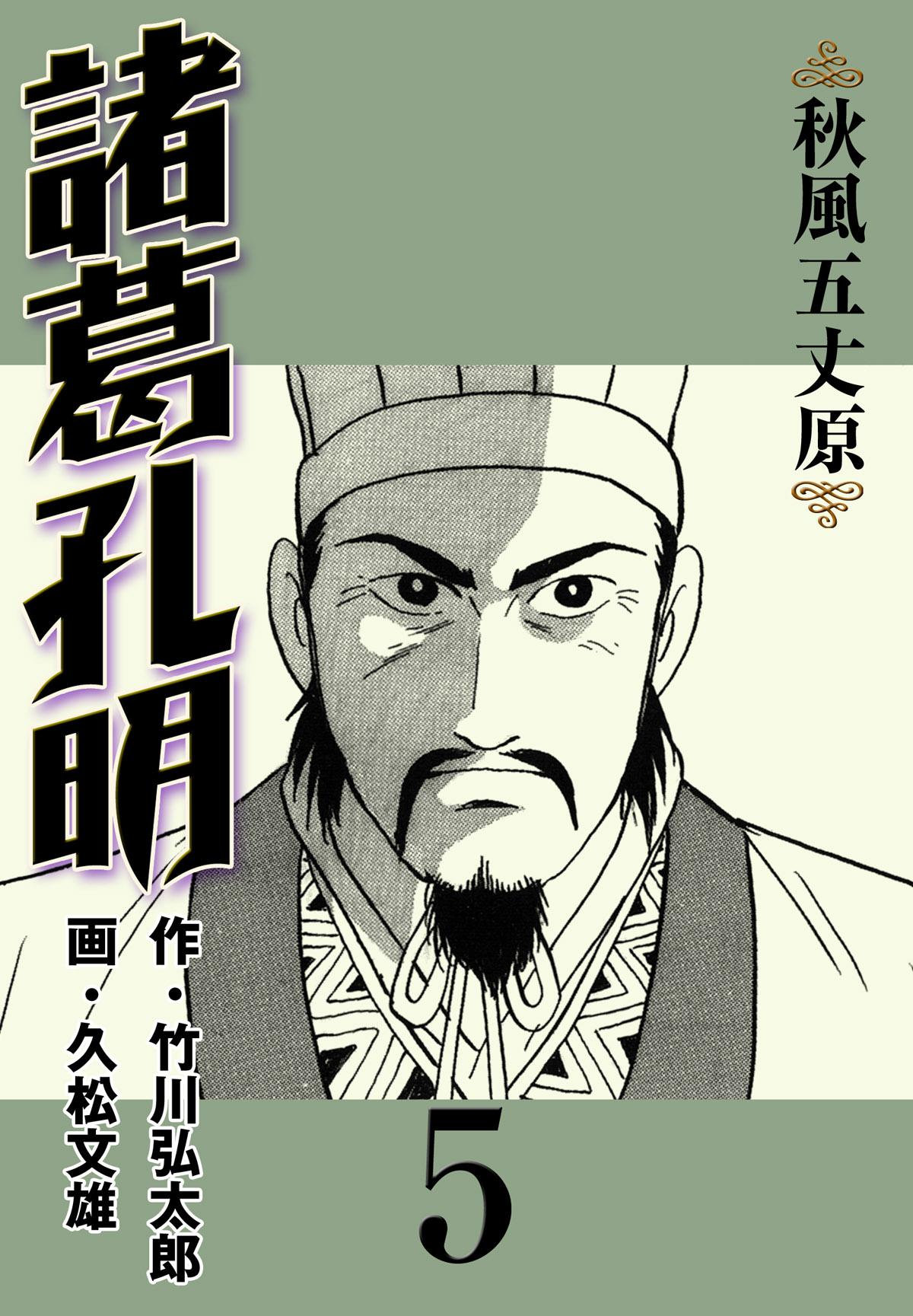 諸葛孔明ー臥竜の志ー(第5巻)