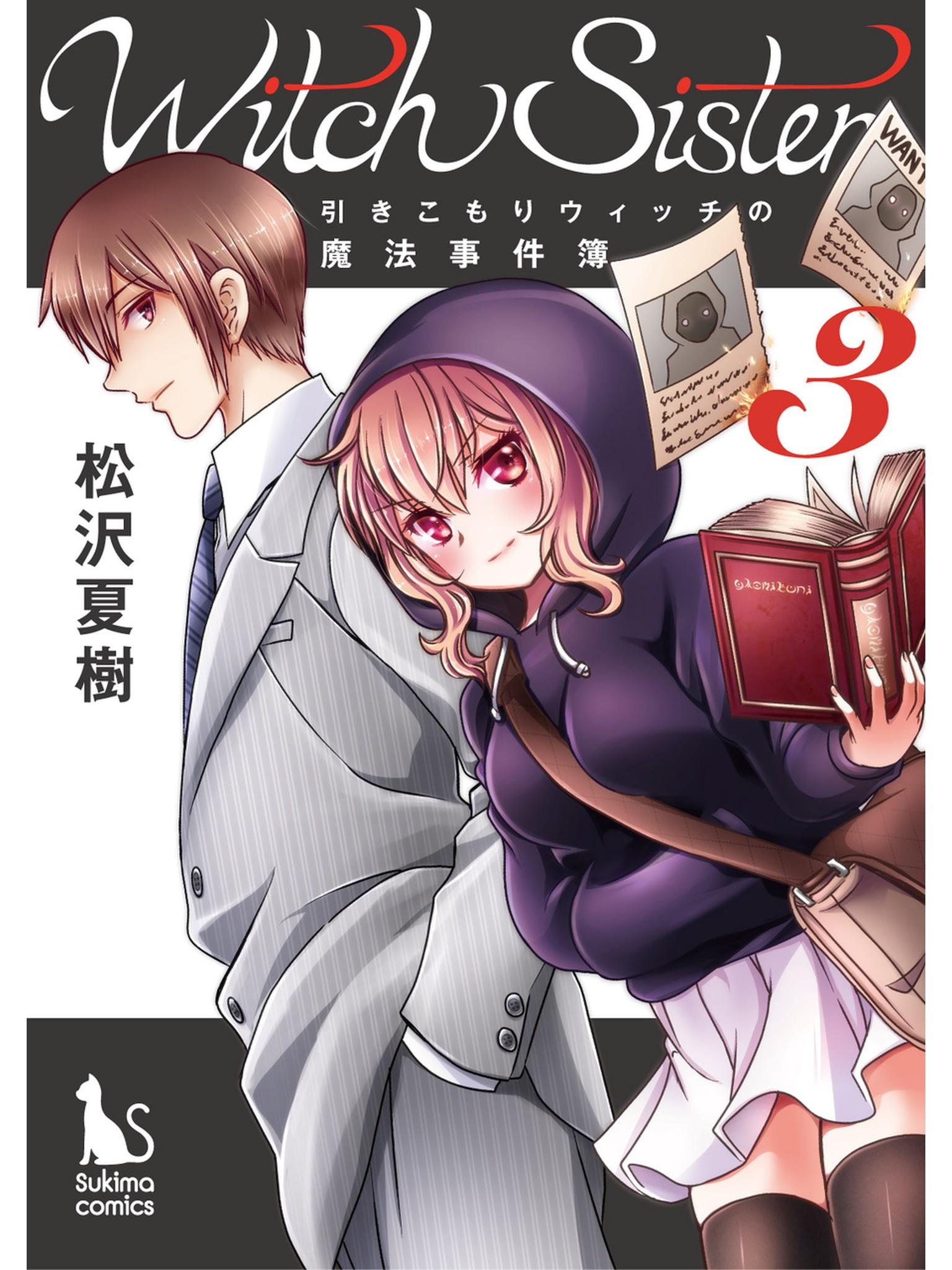 Witch Sister ~引きこもりウィッチの魔法事件簿~(第3巻)