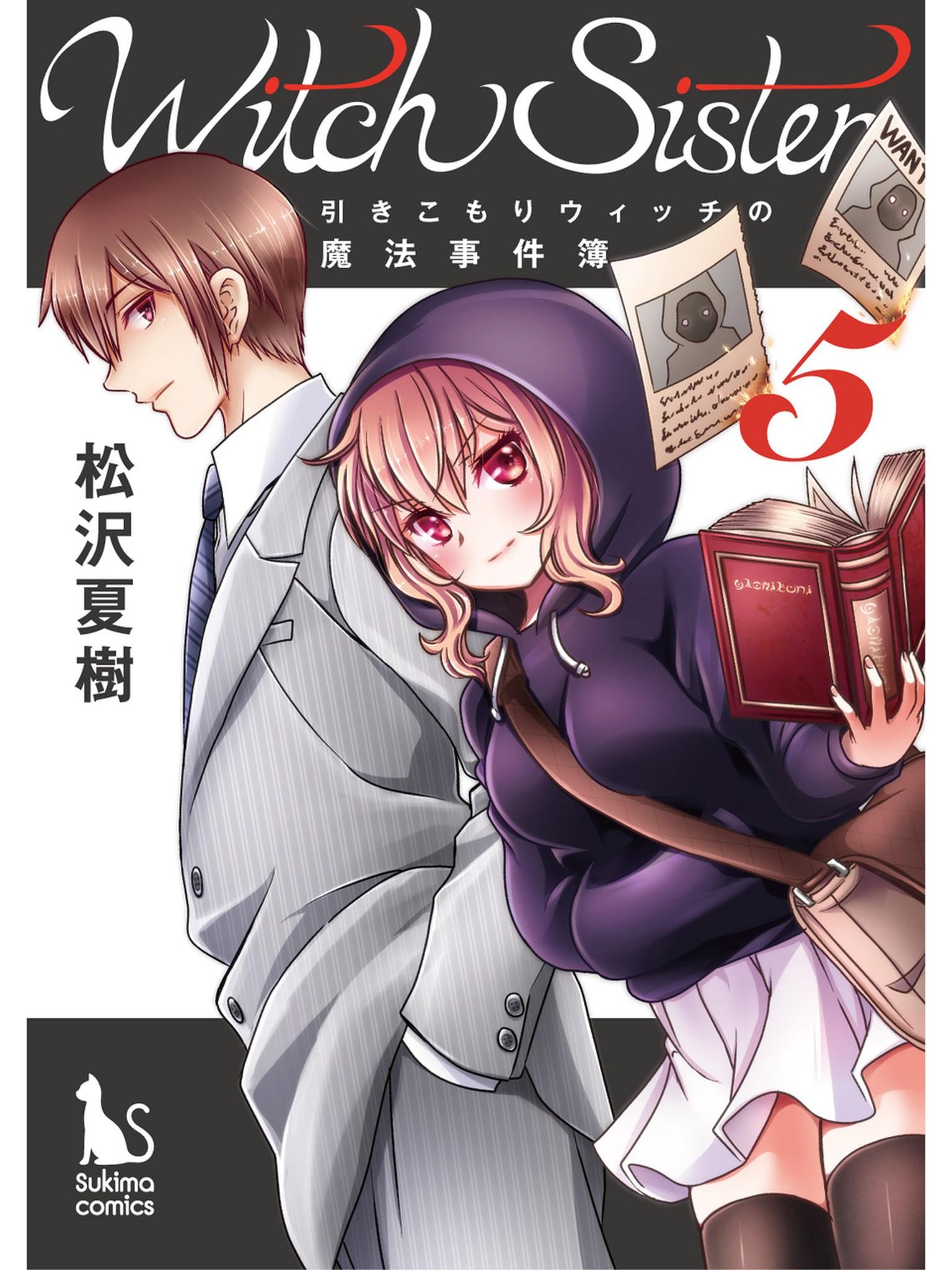 Witch Sister ~引きこもりウィッチの魔法事件簿~(第5巻)
