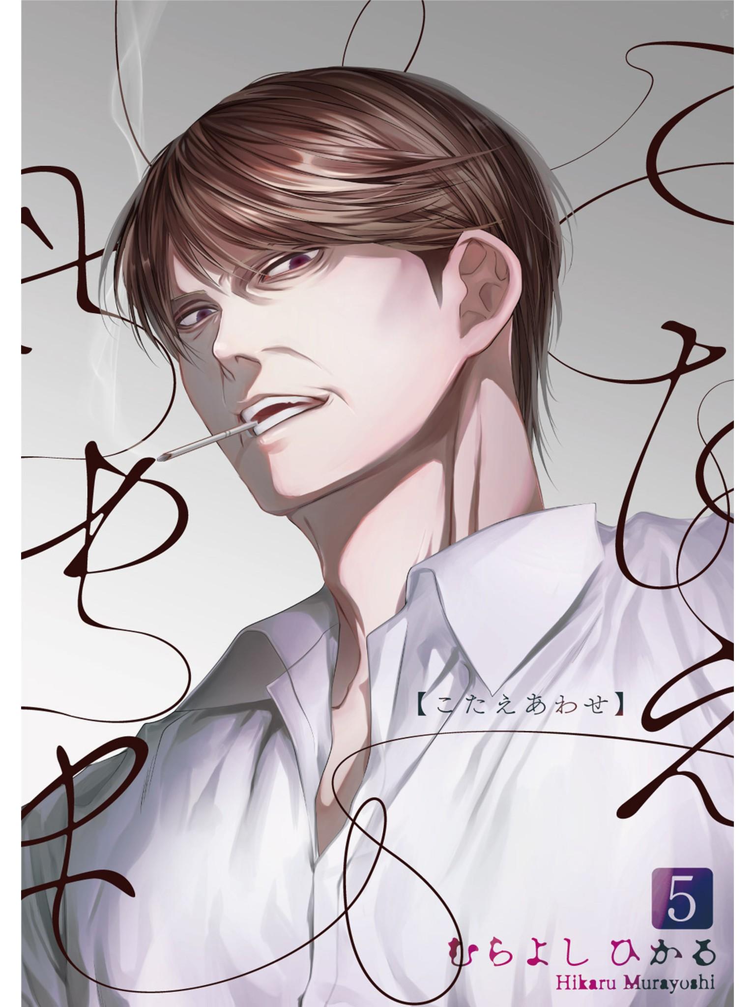 こたえあわせ(第5巻)