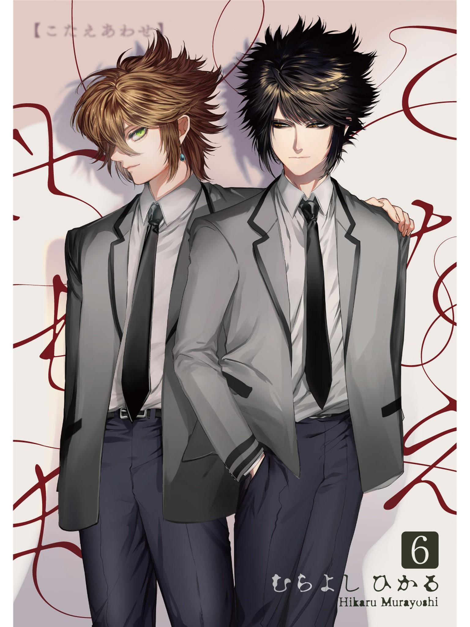 こたえあわせ(第6巻)