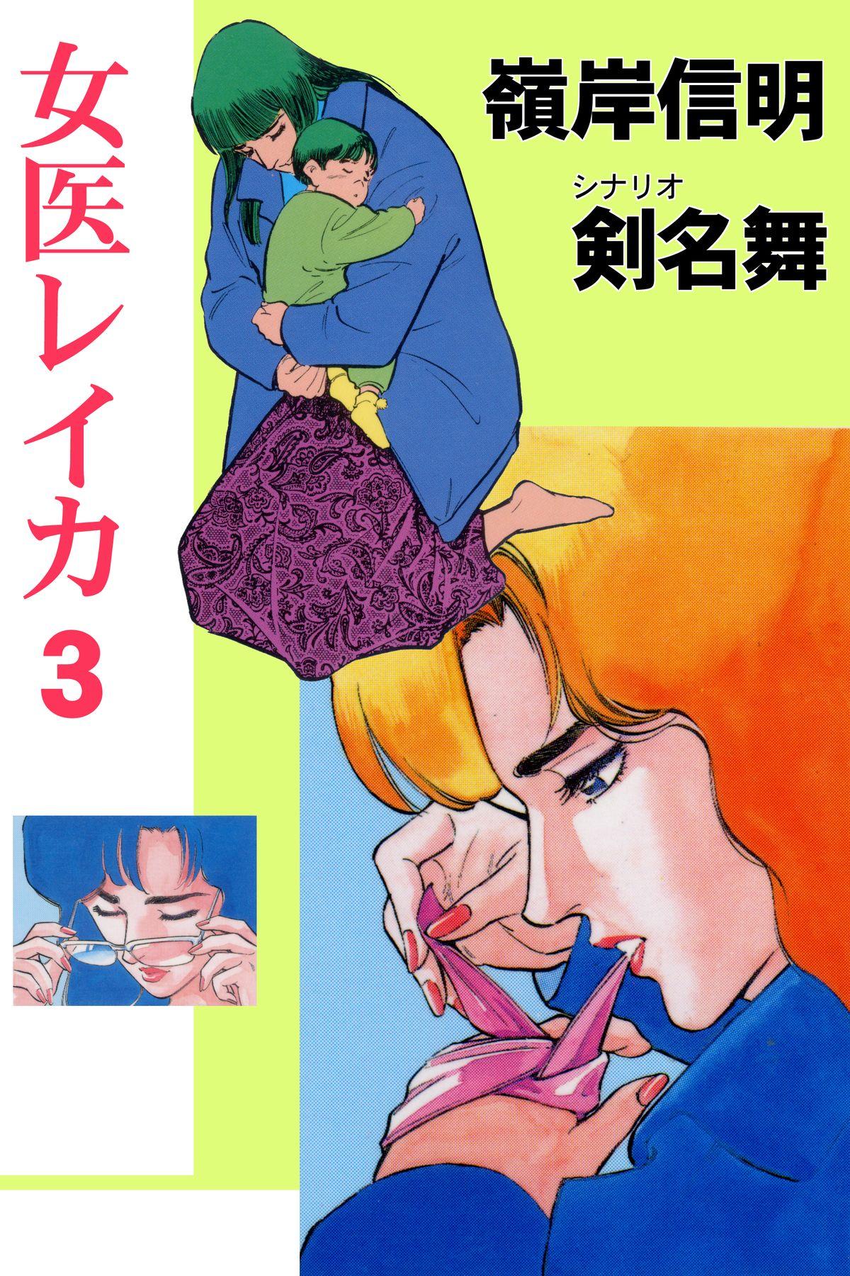 女医レイカ(第3巻)