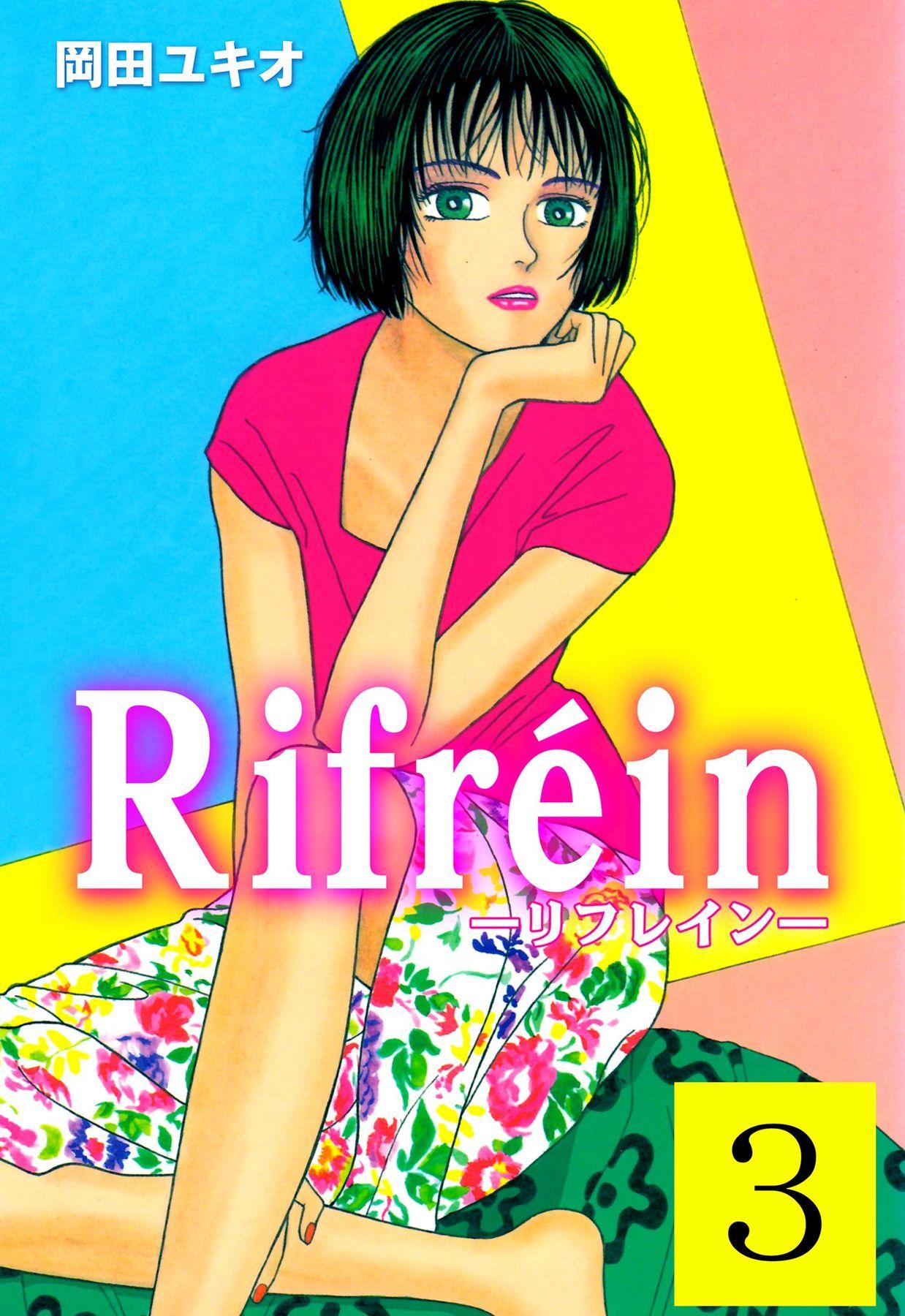 Rifréin-リフレイン-(第3巻)