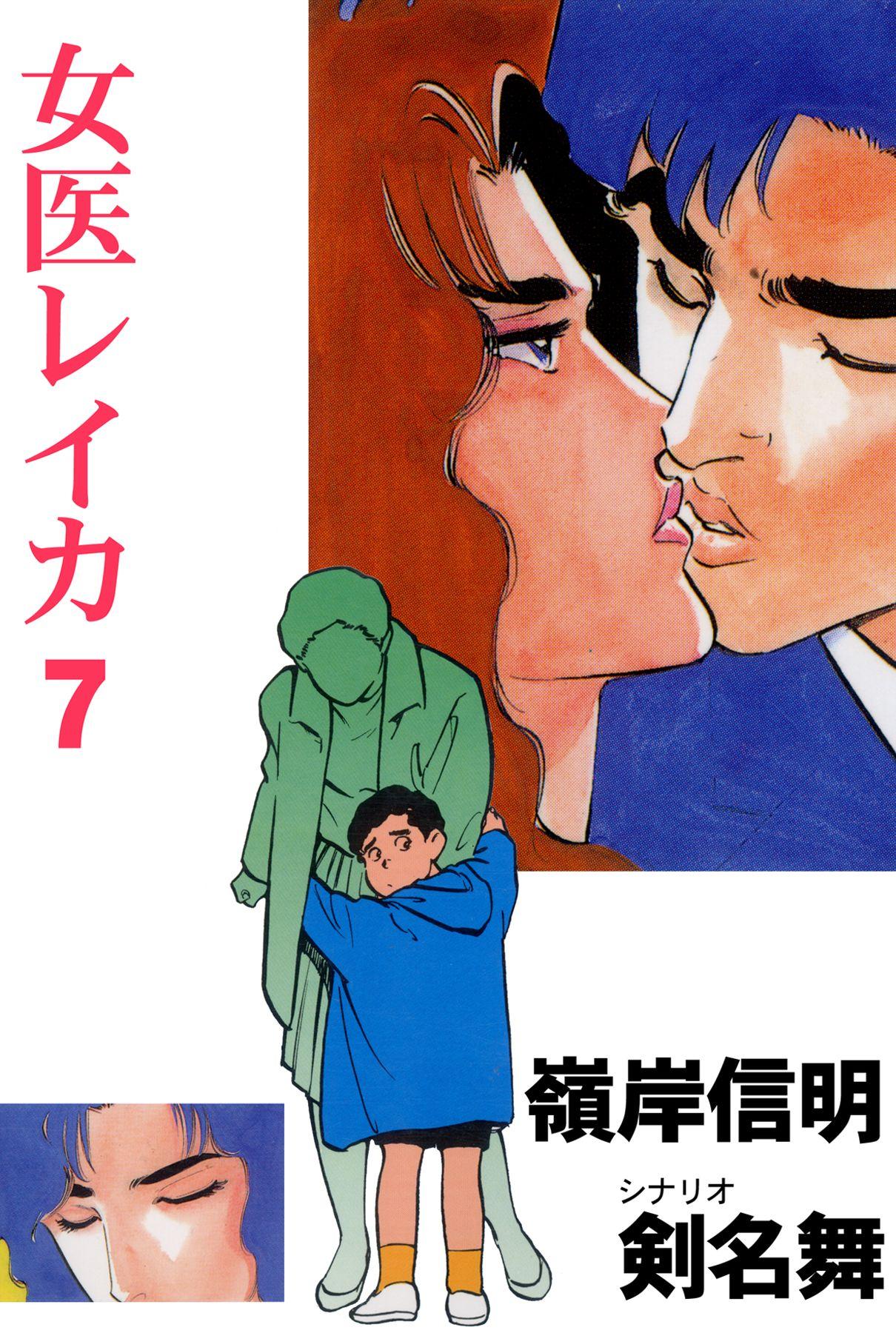 女医レイカ(第7巻)