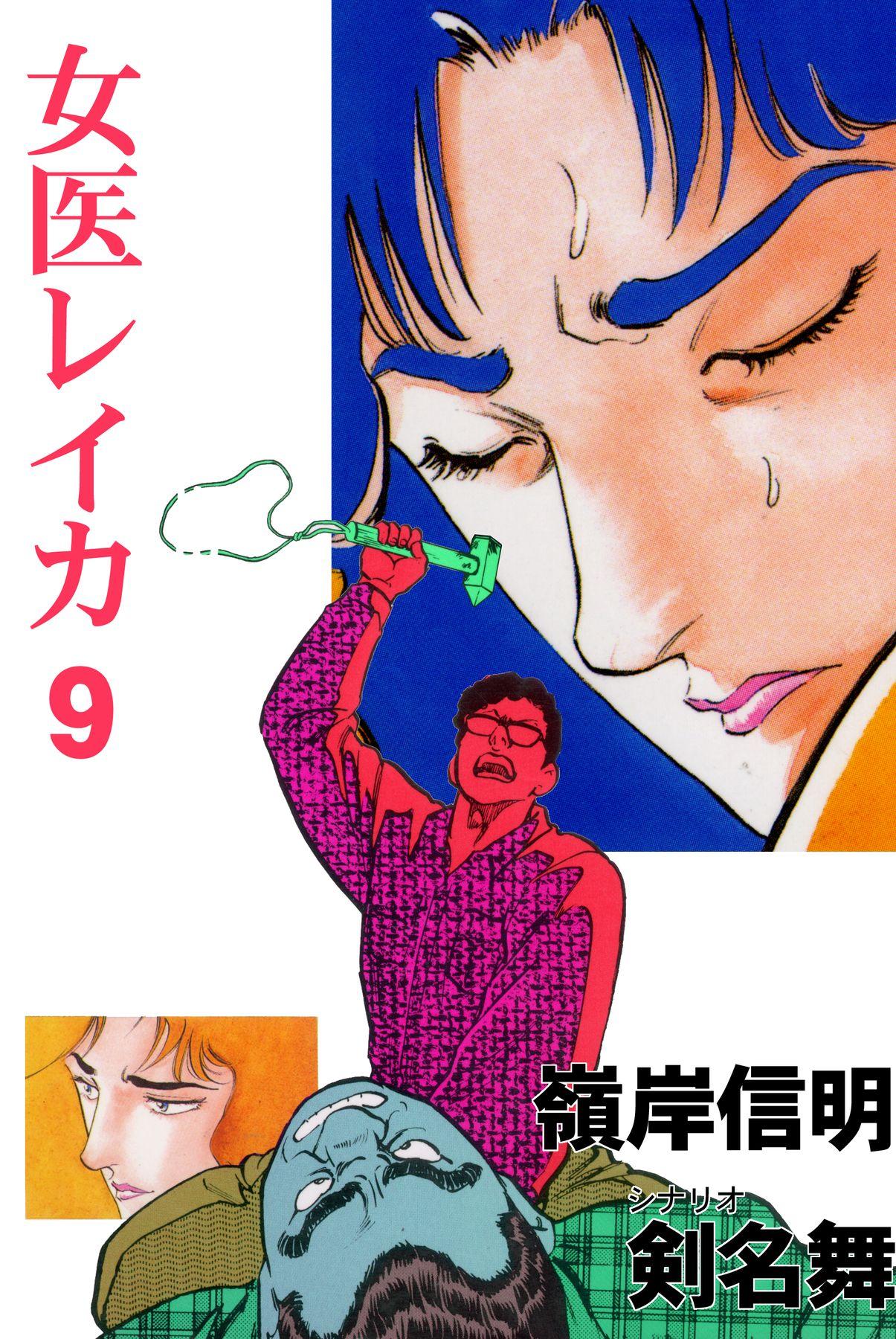 女医レイカ(第9巻)