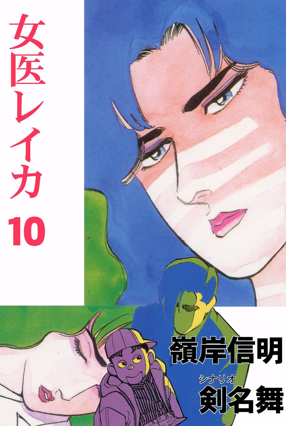 女医レイカ(第10巻)
