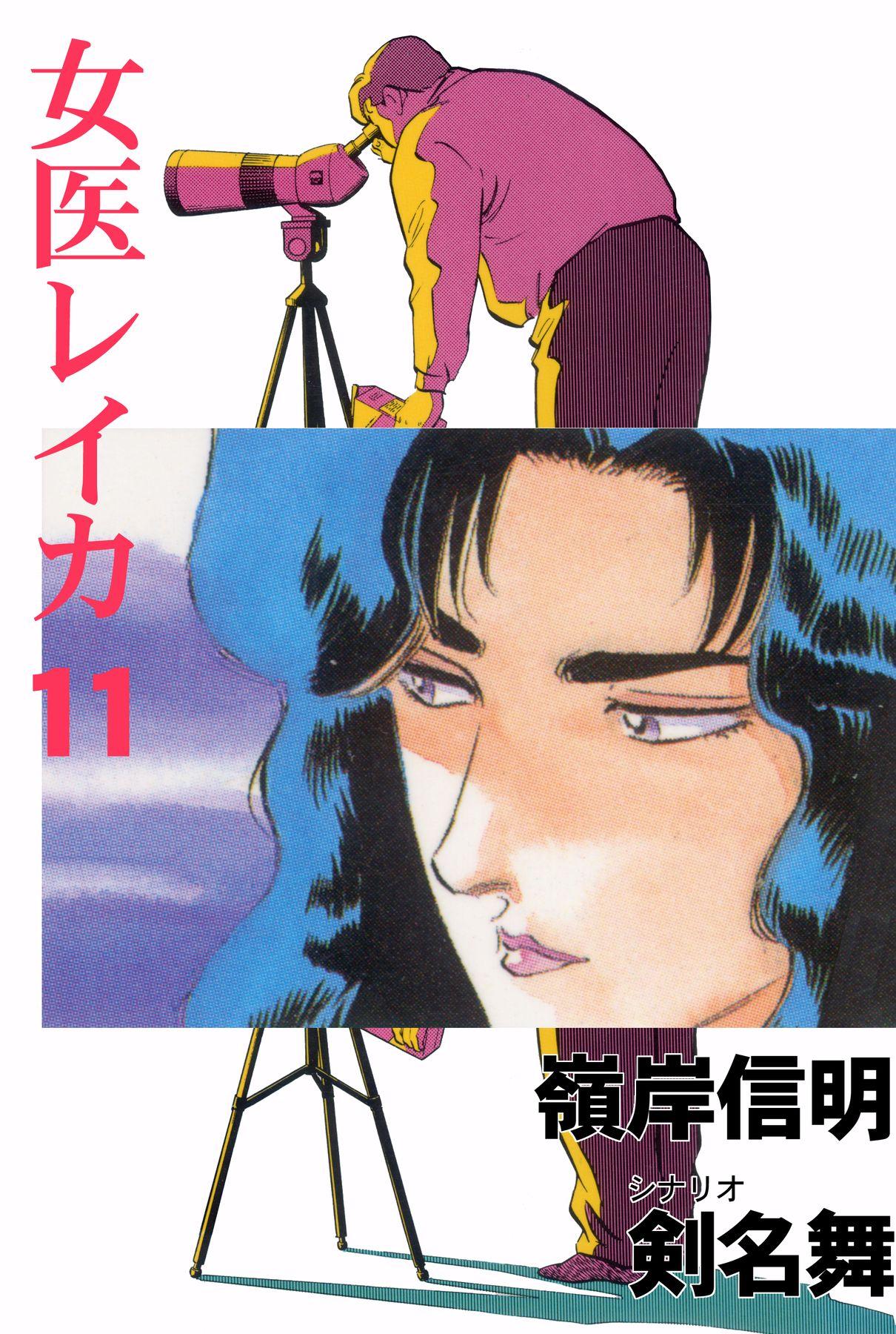 女医レイカ(第11巻)