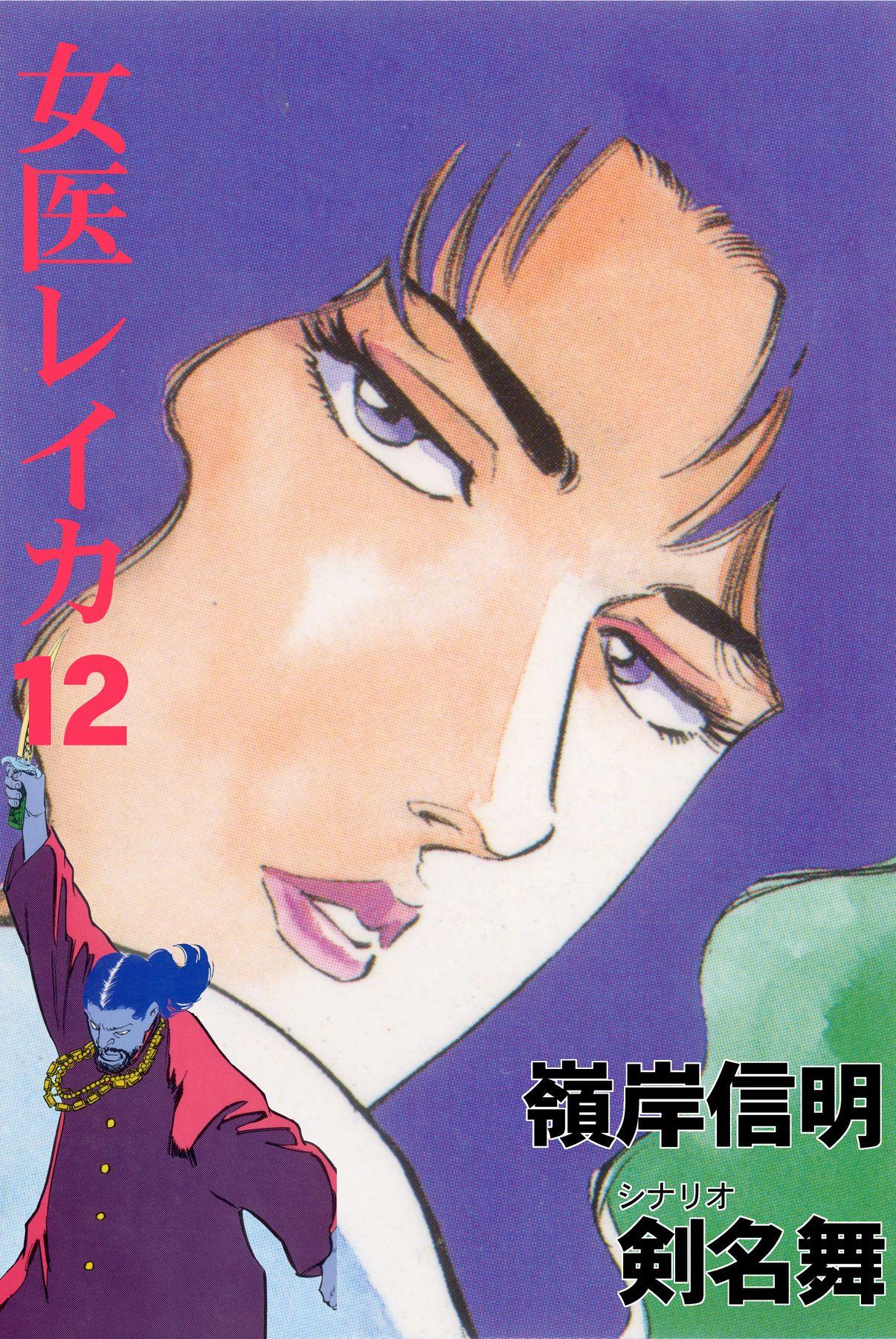 女医レイカ(第12巻)