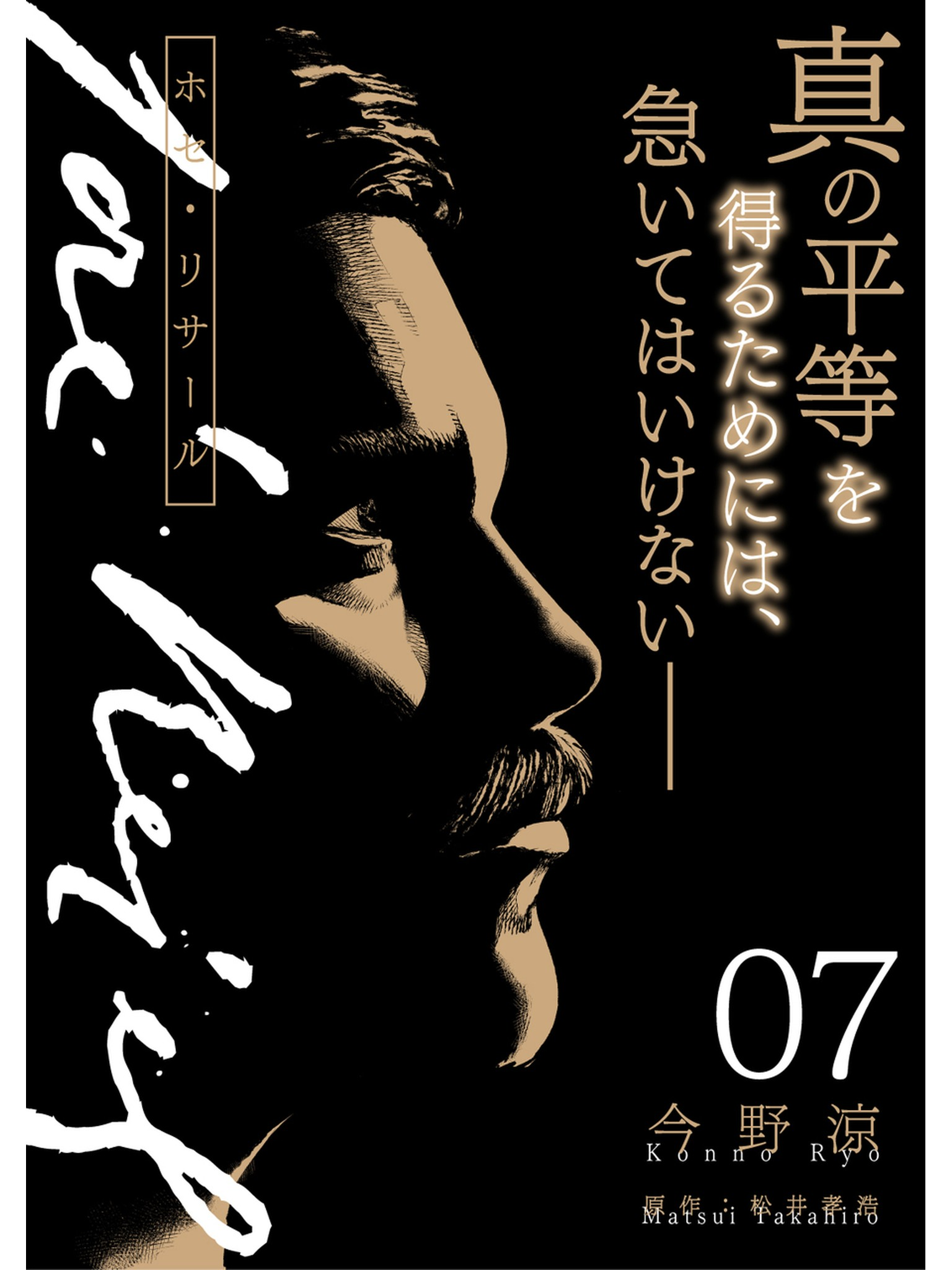 ホセ・リサール(第7巻)