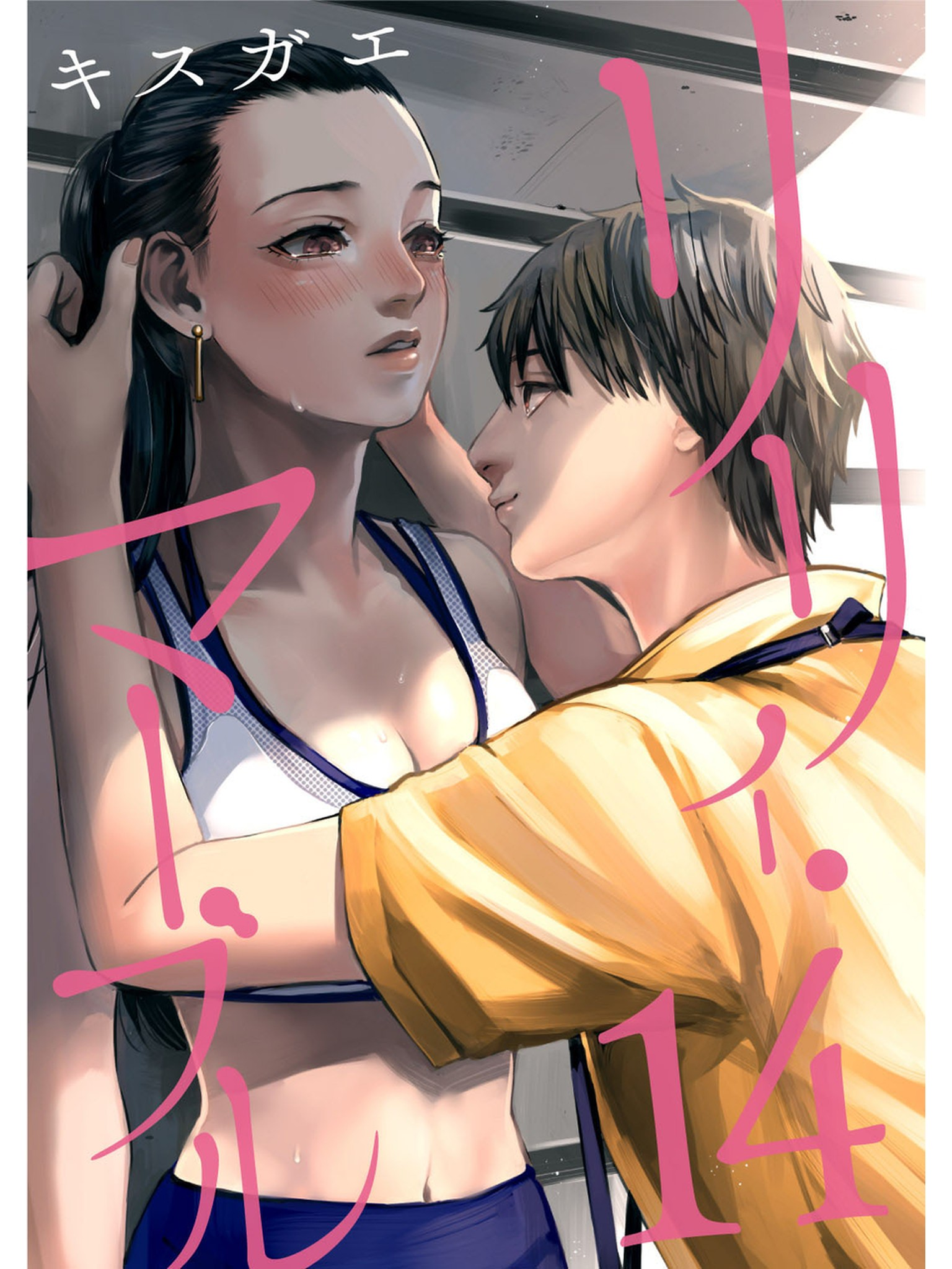リリィ・マーブル【分冊版】(第14巻)