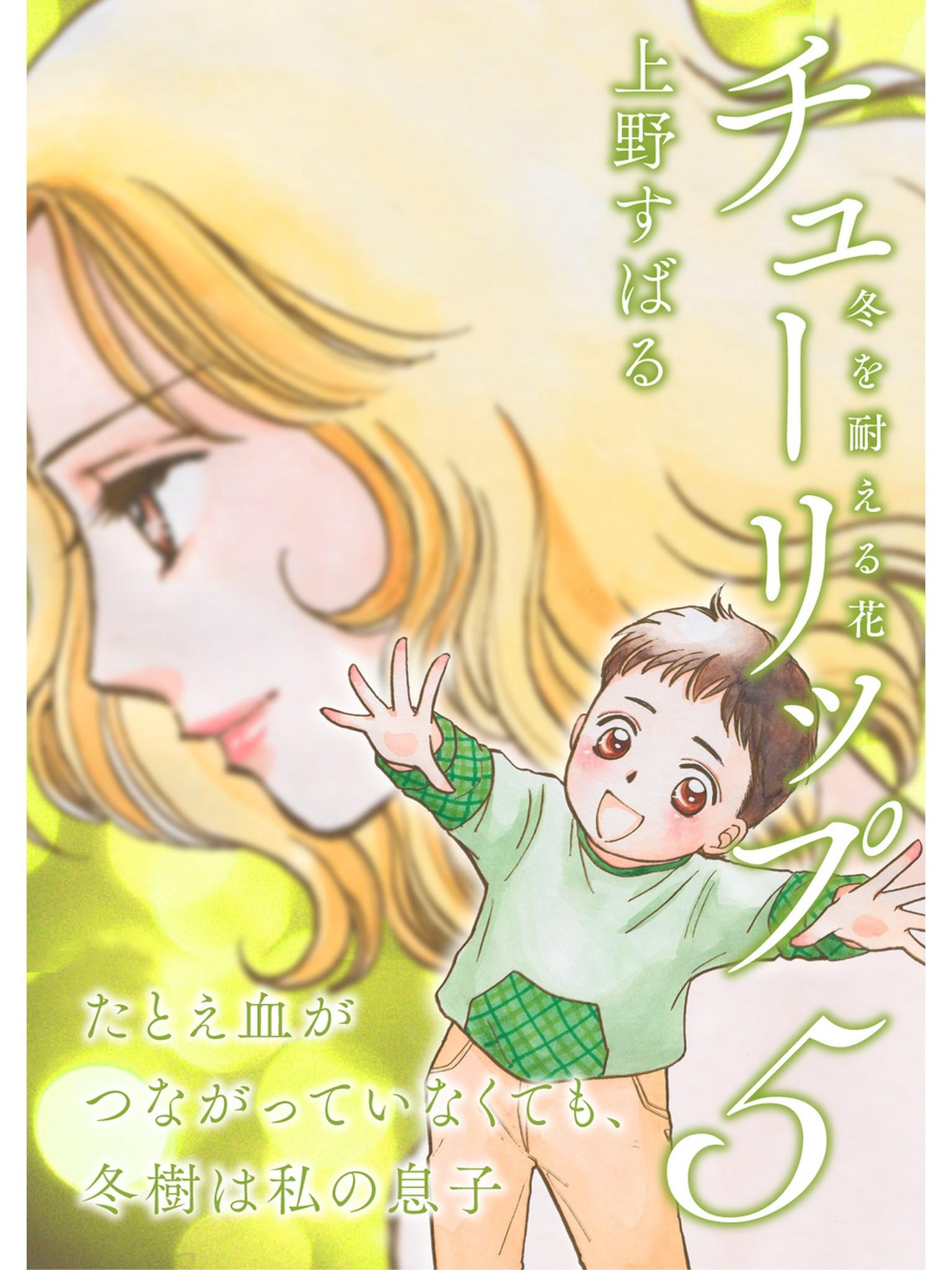 チューリップ【分冊版】(第5巻)