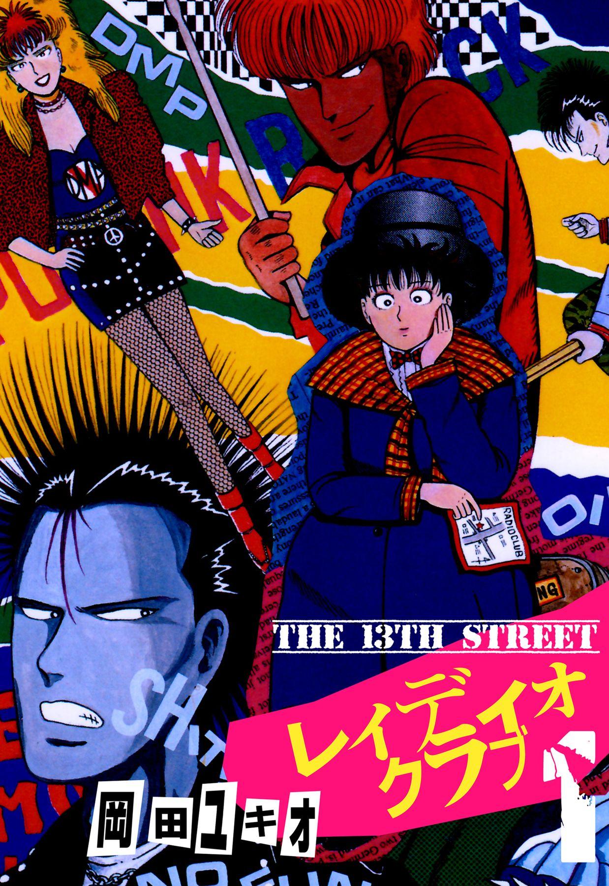 THE 13TH STREET レィディオクラブ(第1巻)